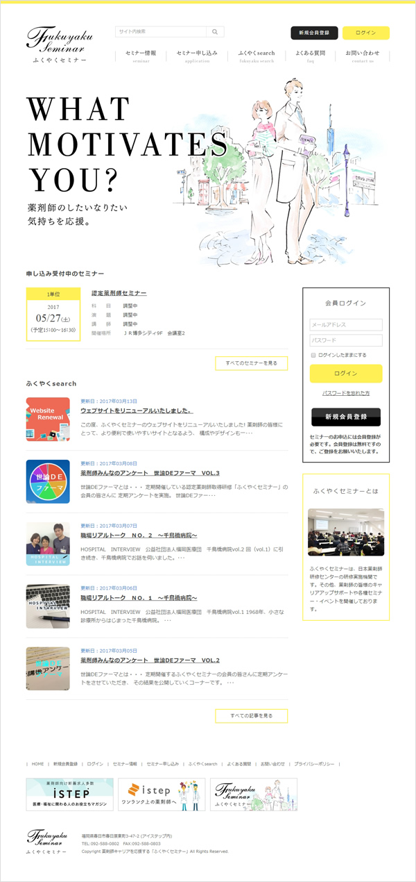 blog_fukuyaku