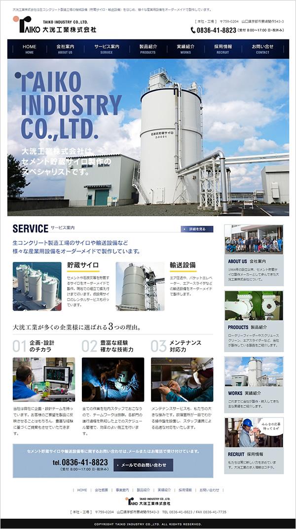 blog_taiko