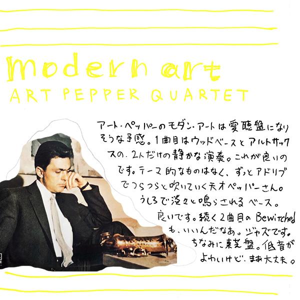 artpepper_modernart