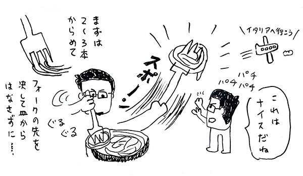 スパゲッティの食べ方