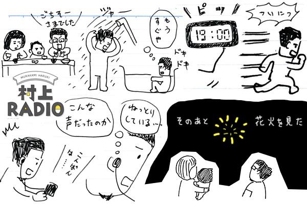 murakamiradio
