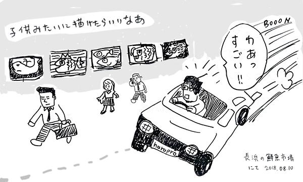 nagahamasengyoichiba
