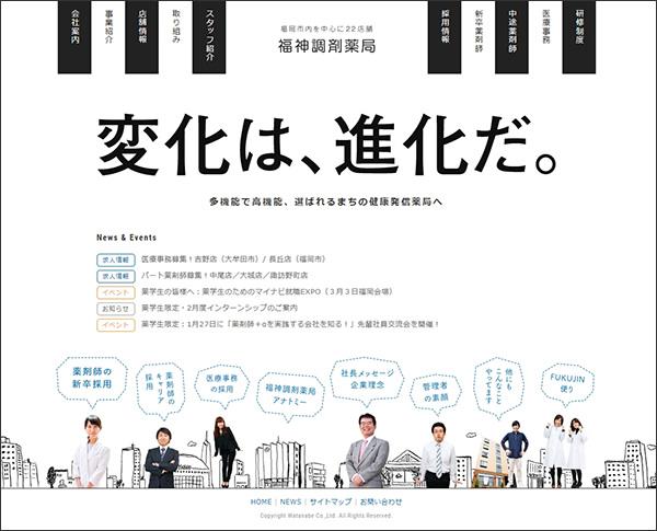 福神調剤薬局さまWEBサイトリニューアル
