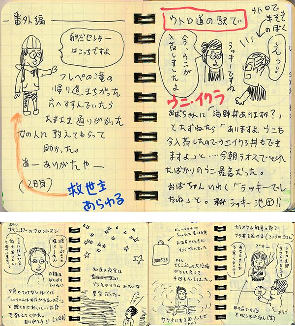 旅ノート02
