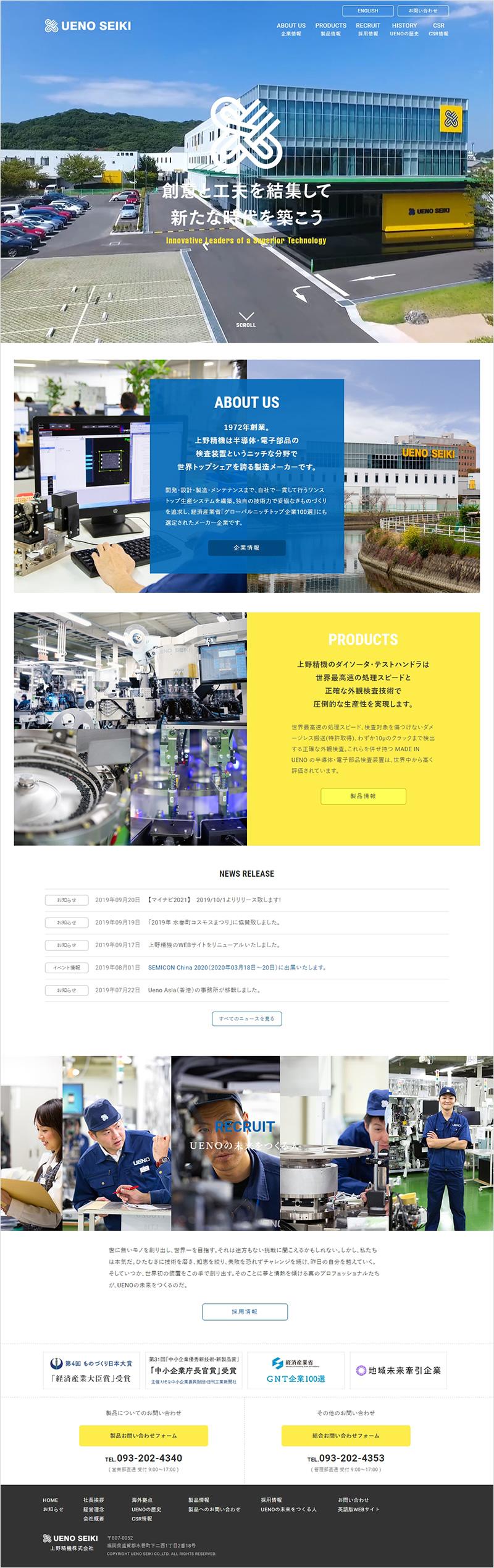 上野精機株式会社