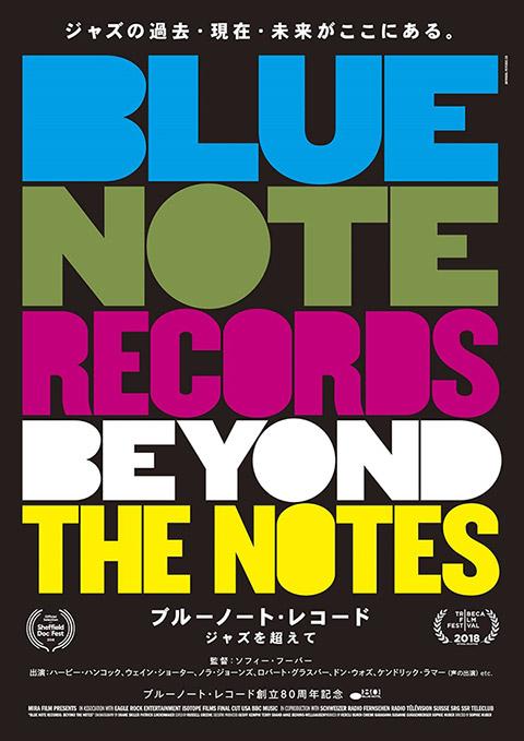 ブルーノート・レコード ジャズを超えて
