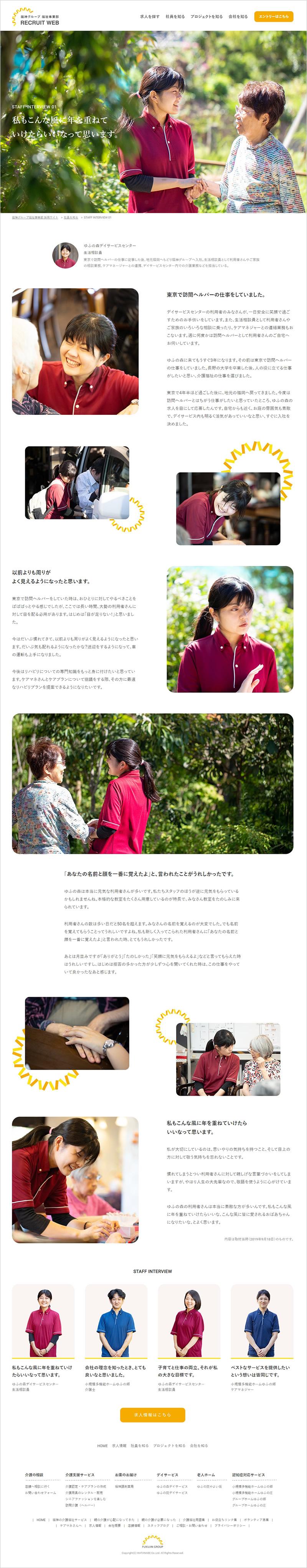 株式会社ワタナベ福祉事業部さま採用サイト