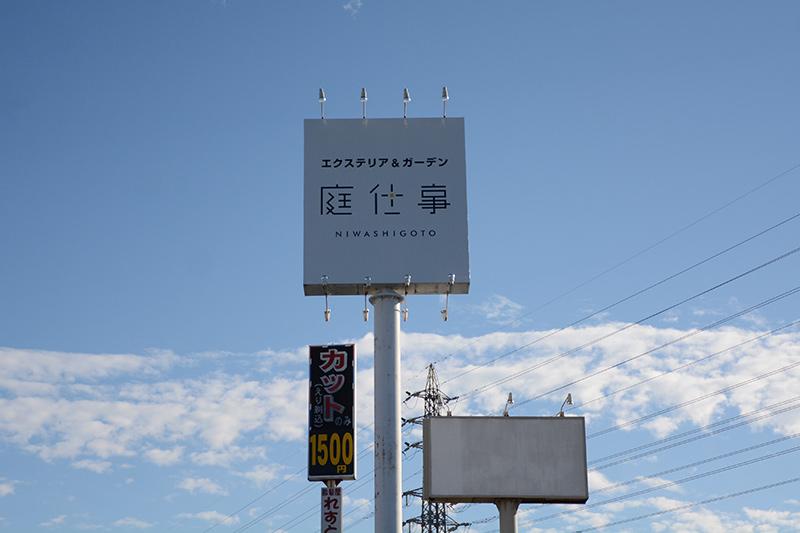niwashigoto