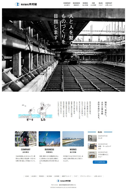 株式会社木村組様ウェブサイト