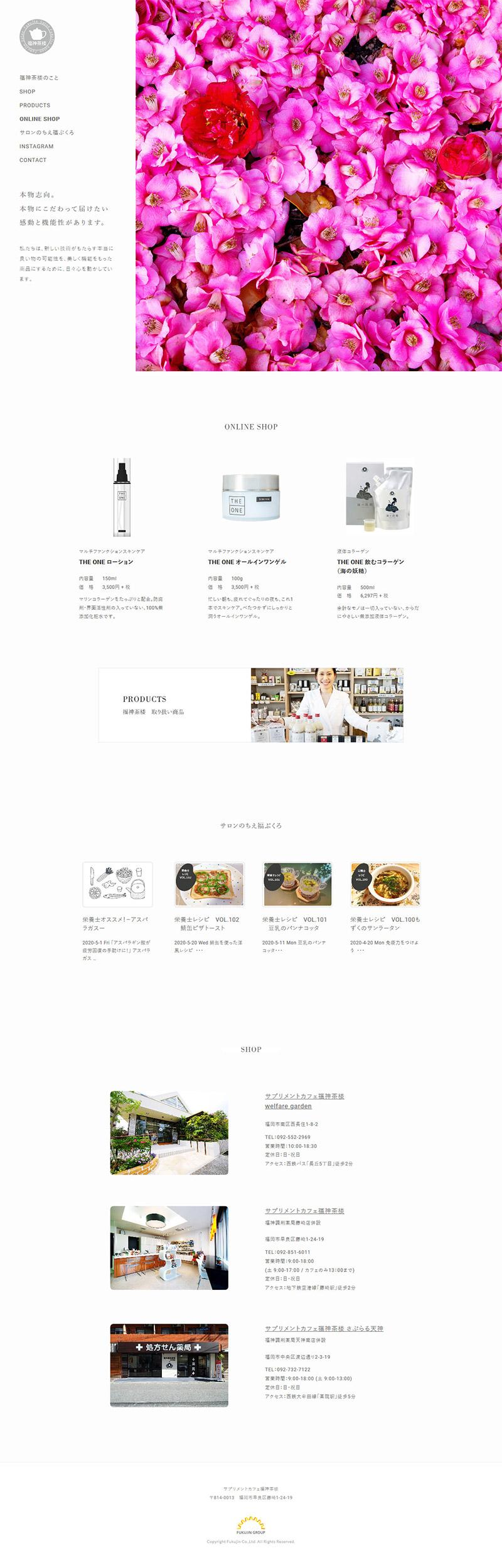 福神茶楼様ウェブサイト