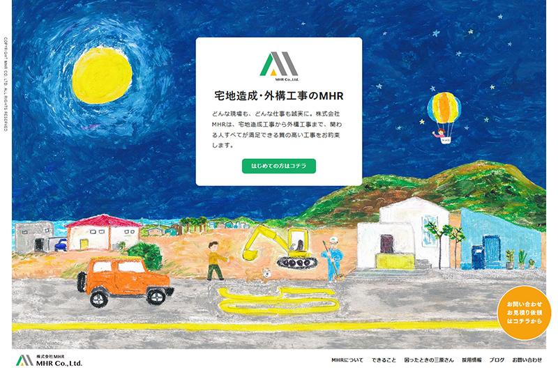 株式会社MHRさま法人向けウェブサイト