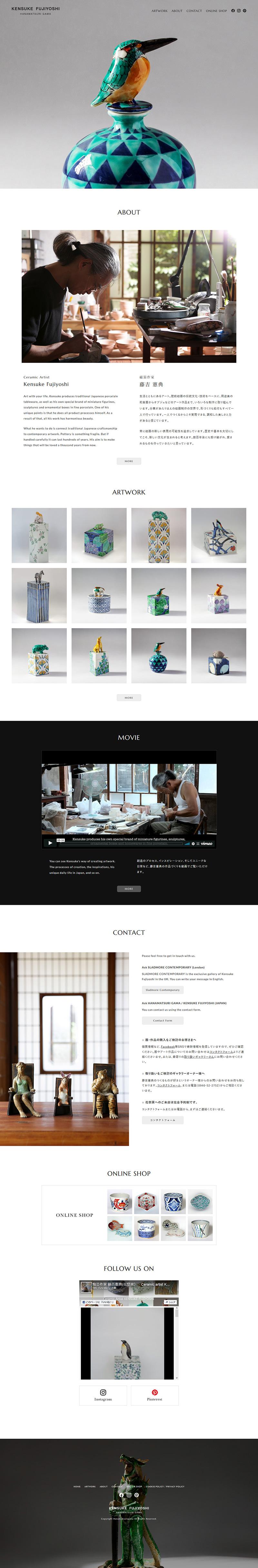 花祭窯様ウェブサイト