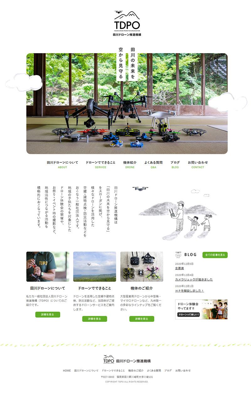 田川ドローン推進機構さまウェブサイト