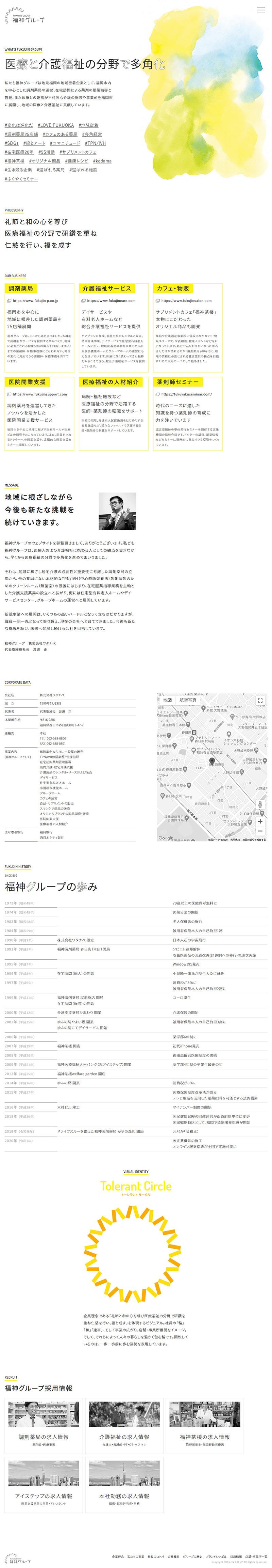 福神グループ様オフィシャルウェブサイト