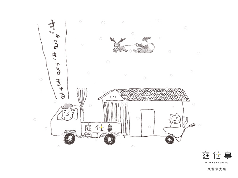 庭仕事久留米支店さまウェブサイト
